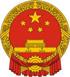 Ministère chinois des sciences et technologies